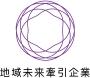 経済産業省 地域未来牽引企業認定